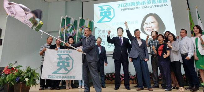 2020海外小英後援會授旗 號召百工百業加入